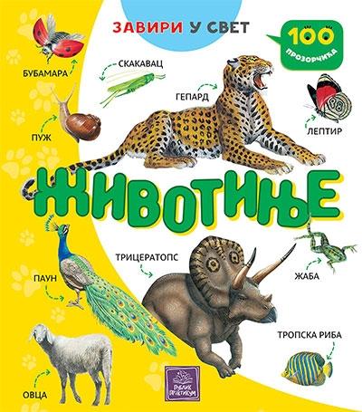 100 prozorčića-životinje