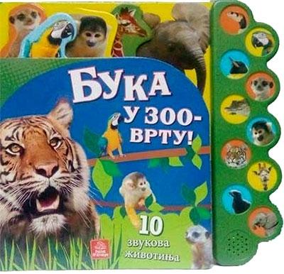 10 zvukova životinja - Buka u zoo vrtu!