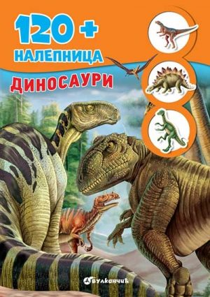 120+ nalepnica: dinosauri