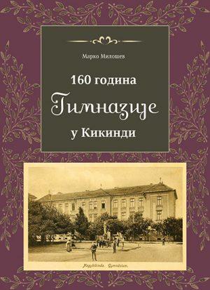 160 godina gimnazije u Kikindi