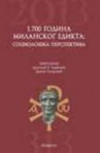 1700 godina milanskog edikta - sociološka perspektiva