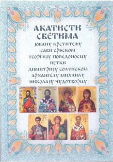 Akatisti svetima