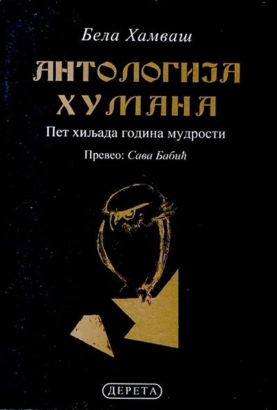 Antologija humana