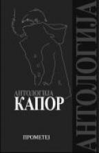 Antologija Kapor