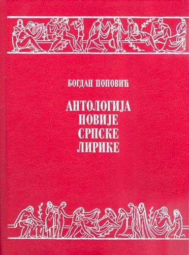Antologija novije srpske lirike