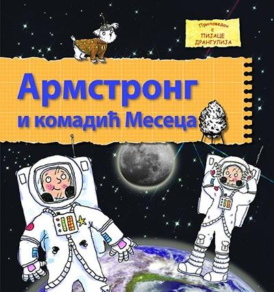 Armstrong i komadić meseca