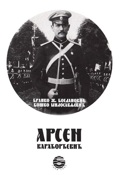 Arsen Karađorđević