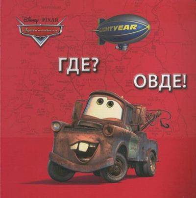 Automobili - Gde ovde