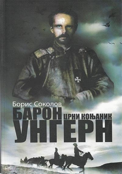 Baron Ungern - Crni konjanik