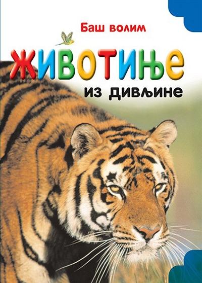 Baš volim životinje iz divljine 1