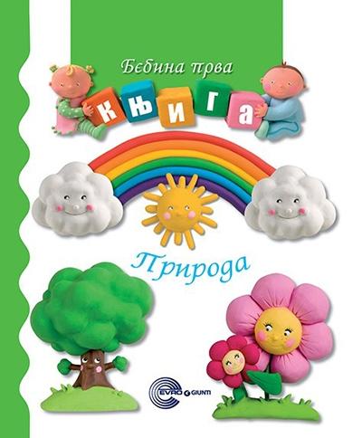 Bebina knjižica - Priroda