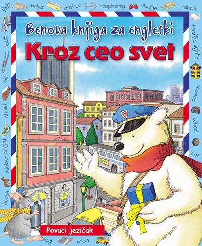Benova knjiga za engleski: kroz ceo svet