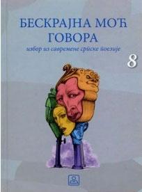 Beskrajna moć govora - izbor iz novije srpske poezije