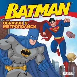 Betmen slikovnice - Obračun u Metropolisu