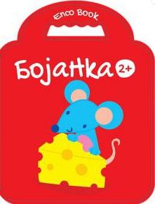 Bojanka - miš