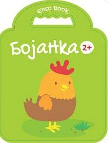 Bojanka - kokoška