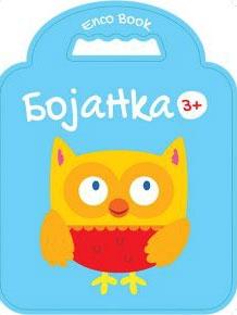 Bojanka - sova