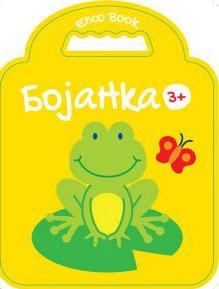 Bojanka - žaba