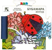 Bubamara putuje