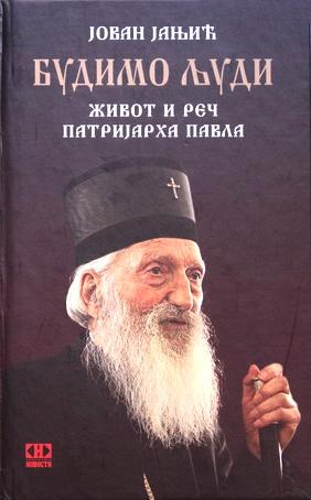 Budimo ljudi: život i reč Patrijarha Pavla