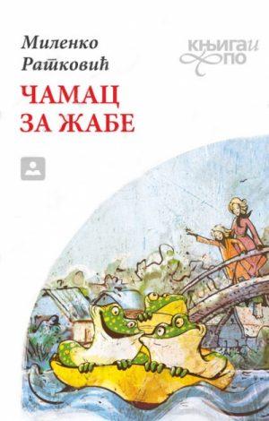 Čamac za žabe