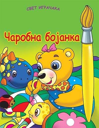 Čarobna bojanka - Svet igračaka