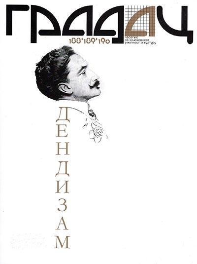 Časopis Gradac: Dendizam, br. 188-190