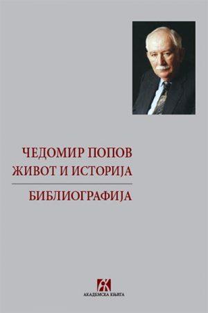 Čedomir Popov: život i istorija - bibliografija