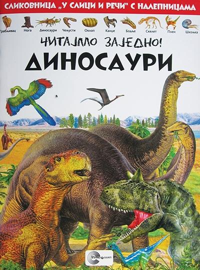 Čitajmo i lepimo-dinosaurusi