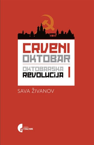 Crveni oktobar 1 - Oktobarska revolucija