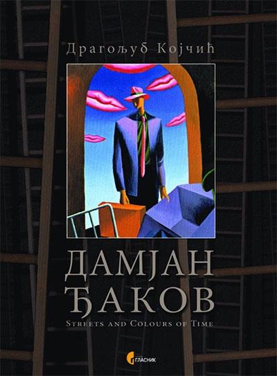 Damjan Đakov: streets and colours of time