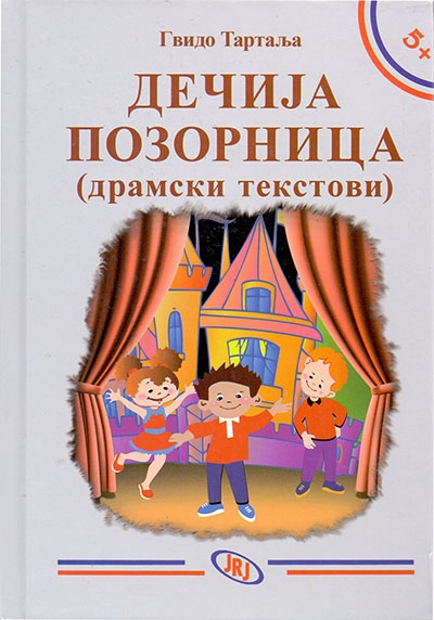 Dečija pozornica - dramski tekstovi