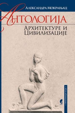 Antologija arhitekture i civilizacije