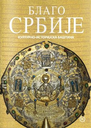 Blago Srbije – kulturno-istorijska baština