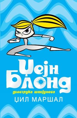 Džejn Blond - Dvostruka špijunesa