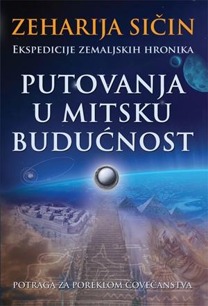 Ekspedicije zemaljskih hronika - putovanja u mitsku budućnost