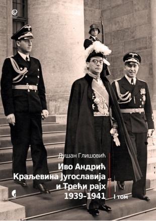Ivo Andrić, Kraljevina Jugoslavija i Treći rajh 1939-1941 - I tom