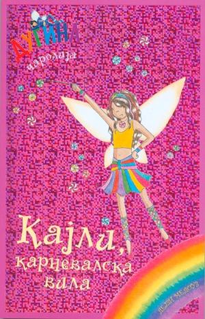 Kajli, vila karnevala - dugina čarolija