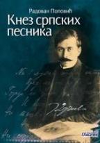 Knez srpskih pesnika