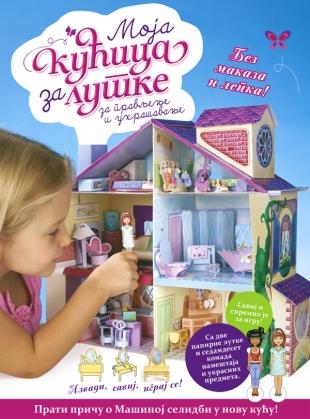 Moja kućica za lutke