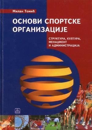 Osnovi sportske organizacije - struktura, kultura, menadžment i administracija