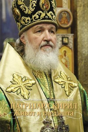 Patrijarh Kiril - Život i gledišta - mek povez