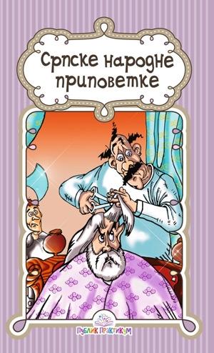 Srpske narodne pripovetke