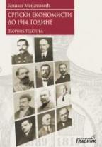 Srpski ekonomisti do 1914.