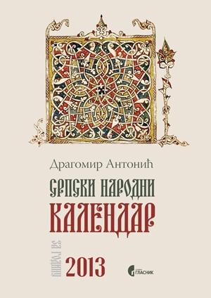 Srpski narodni kalendar za godinu 2013