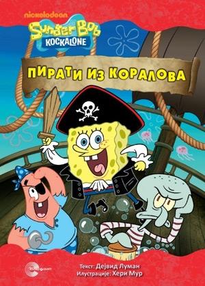 Sunđer Bob Kockalone: Pirati iz Koralova