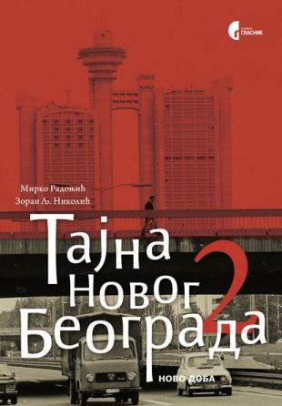 Tajna Novog Beograda 2 - Novo doba