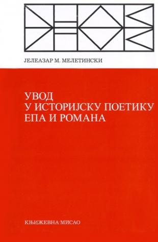 Uvod u istorijsku poetiku epa i romana
