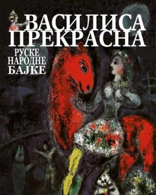 Vasilisa Prekrasna - ruske narodne bajke