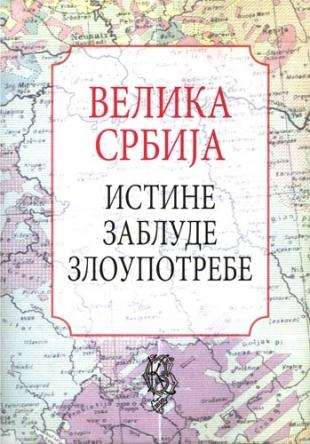 Velika Srbija - istine, zablude, zloupotrebe